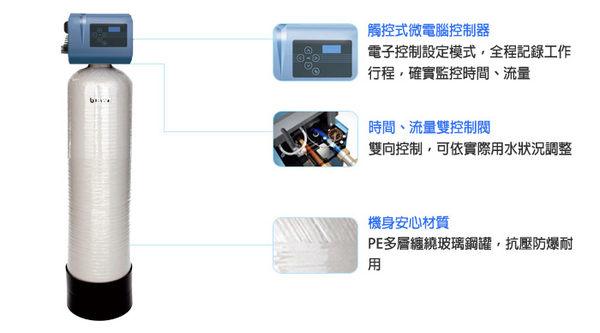 【BWT德國倍世】全電腦智慧型淨水設備全戶過濾 Multi-1000 ★享0利率分期+全省免費安裝