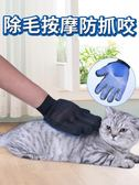 梳毛刷 擼貓手套貓梳子除毛刷去浮毛神器狗狗梳子貓毛刷洗澡按摩貓咪用品   蜜拉貝爾