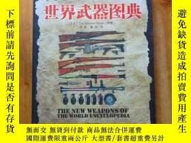 二手書博民逛書店罕見世界武器圖典Y23440 (英)The Diagram Group 編著 安徽人民出版社 出版2008
