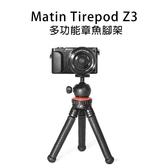 黑熊館 Matin Tirepod Z3 多功能 章魚腳架 小巧便攜 相機 手機 微單