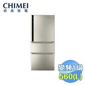 奇美 CHIMEI 610公升三門變頻冰箱 UR-P61VC1