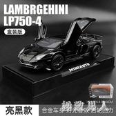 蘭博基尼LP770汽車模型仿真合金車模跑車模型兒童玩具車男孩賽車LXY7714【極致男人】