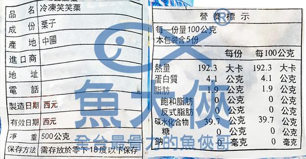 1H1B【魚大俠】AR067開口笑栗子/笑笑冰栗(500g/包)#帶殼