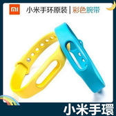 Xiaomi 小米手環 原裝同款 繽紛糖果色 超值替換錶帶 多彩腕帶 副廠通用款