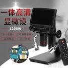 顯微鏡 安東星1200萬HDMI/USB高清帶屏數碼電子顯微鏡手機維修電路板PCB焊接放大鏡 韓菲兒