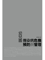 二手書 Crisis Prevention and Management of Infectious Diseases for Child Care Centers: You Er Yuan  R2Y 9781625030320