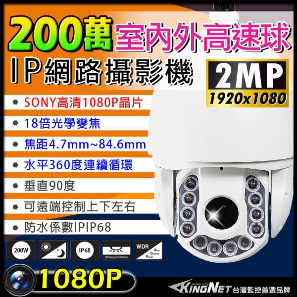 【台灣安防】監視器 1080P IP 網路高速球攝影機 360度 室內外快速球 SONY晶片 18倍光學變焦 2MP IP68
