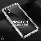 冰晶殼 Nokia 8.1 *6.18吋 手機殼 透明 空壓殼 防摔 四角強化 保護套 手機套 保護殼 氣囊軟殼