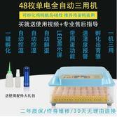 百貨週年慶-孵化機全自動家用型雞鴨鵝孵化器48枚小型96枚孵蛋器雞孵化箱wy