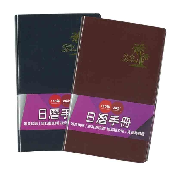 最新年度 2021 民國110年 日曆手冊 90K /本 F90-126 901264 (顏色隨機出貨)