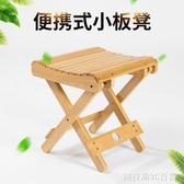 楠竹小板凳家用小方凳客廳非實木成人戶外便攜可折疊小凳子釣魚凳 圖拉斯3C百貨