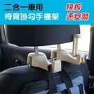 二合一車用椅背掛勾手機架 手機支架(4色可選)