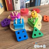 立體拼圖拼裝形狀積木制男女寶寶玩具【奇趣小屋】