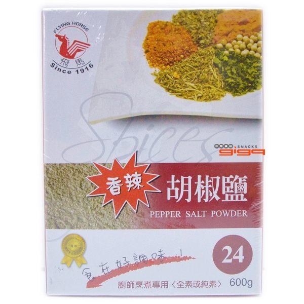 【吉嘉食品】飛馬牌 香辣胡椒鹽 1盒600公克105元[#1]{CV0090}