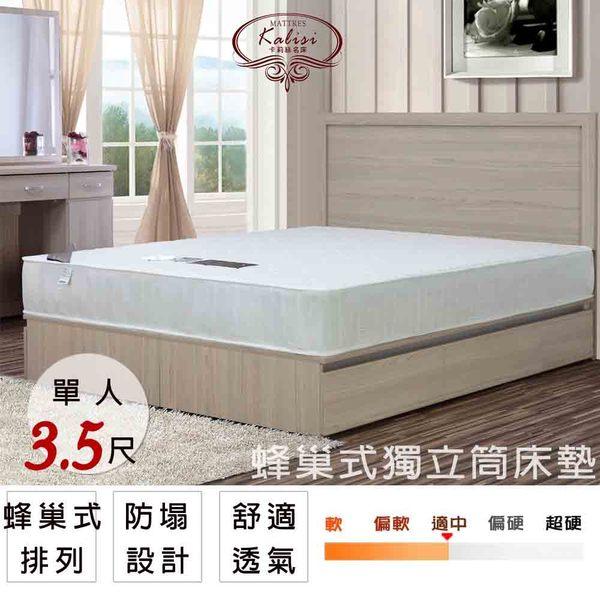 【UHO】Kailisi卡莉絲名床~ 蜂巢3.5尺單人 獨立筒床墊 (軟硬適中) 免運費