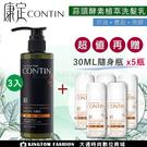 [3瓶超值組/ 贈5瓶30ml 酵素植萃洗髮乳] CONTIN 康定 酵素植萃洗髮乳 300ML/瓶 洗髮精 正品公司貨
