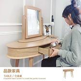 化妝台 梳妝台 鏡台 書桌 橡木 軌道系列 ORBIT 英國BENTLEY 【IW9110-06-8】品歐家具