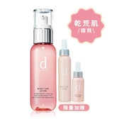 d program敏感話題滋潤化粧水W 125ml