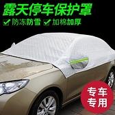 汽車防曬罩加厚汽車車衣車罩防曬隔熱防雨外罩通用半罩SUV遮陽外套冬季保暖 LX 智慧 618狂歡