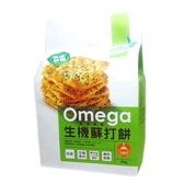 珍田~鼠尾草籽生機蘇打餅(黑椒岩鹽)250公克/包 (奶素)