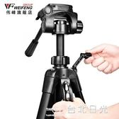 相機支架偉峰3520單眼相機三腳架數碼相機攝影三角架便攜微單手機自拍支架  台北日光igo