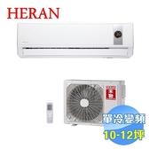 禾聯 HERAN R32白金旗艦型單冷變頻一對一分離式冷氣 HI-GP63 / HO-GP63