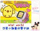 麗嬰兒童玩具館~廣告主打-韓國mimi ...