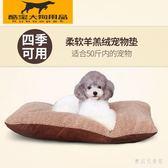 可拆洗狗狗床寵物墊子狗窩四季通用狗墊子 BF3603『寶貝兒童裝』
