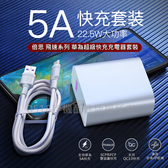 Baseus倍思 飛速華為超級快充充電器套裝 22.5W手機充電頭 快充頭 Type-C旅充頭 安卓充電器