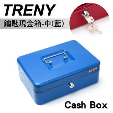 [家事達] TRENY鑰匙 現金箱-25(藍)-中   特價 私房錢 保險櫃 現金箱 隱密性高