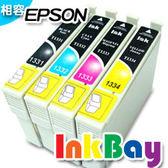 相容墨水匣‧EPSON 133 四顆(顏色任選) T1331/T1332/T1333/T1334,【適用】T22/TX120/TX130/TX235/TX320F/TX420W