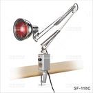 台灣紳芳 | SF-118C紅外線溫熱燈(桌夾式)-微調溫[56038]美容開業儀器設備