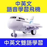中英文語音學習飛機 早教學習玩具 飛機 兒童玩具 英語學習
