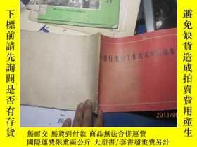 二手書博民逛書店9148銀行出納工作技術革新選集罕見手工機械點鈔機介紹1959年