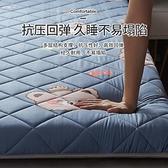 床墊 軟墊家用加厚榻榻米宿舍單人學生海綿墊床鋪墊被褥子租房專用【快速出貨】
