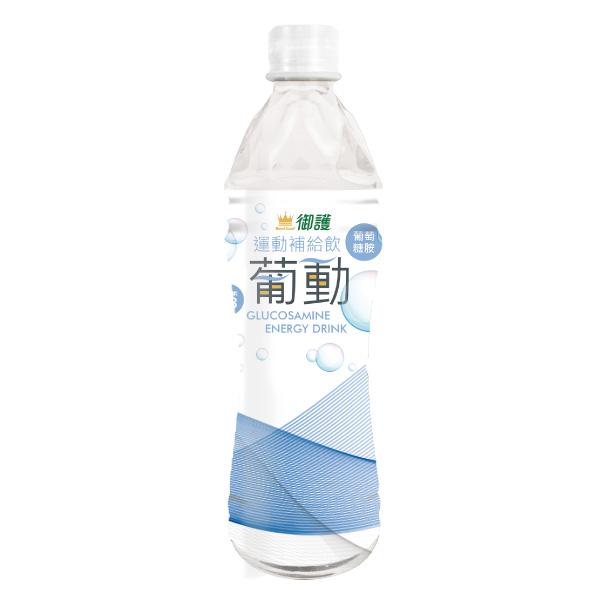 [效期2021.3.25]御護葡動葡萄糖胺運動飲料 (520ml/24瓶/箱)【杏一】