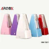 【Dora】AROMA.AM-707 機械節拍器.各類樂器通用