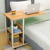 可移動床邊桌筆記本電腦懶人桌書桌簡約家用學生床上用臥室小桌子JY【完美生活館】
