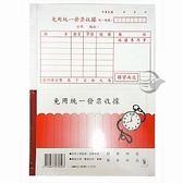 【金玉堂文具】象球 免用統一發票收據 20入/盒 藍色 紅色