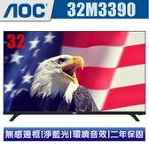 【美國AOC】32吋薄邊框LED液晶顯示器+視訊盒32M3390