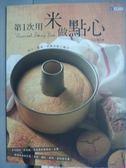 【書寶二手書T8/餐飲_QGG】第1次用米做點心_王安琪