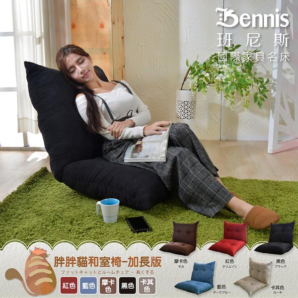 【班尼斯國際名床】~慵懶家居胖胖貓惰性和室椅(長120x寬70cm)~加長版~