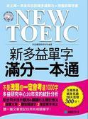 (二手書)NEW TOEIC 新多益單字滿分一本通