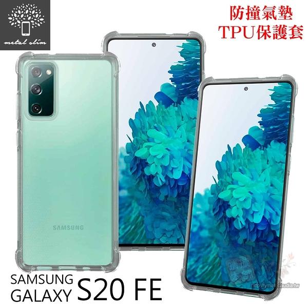 快速出貨 Metal-Slim Samsung Galaxy S20 FE 防撞氣墊TPU 手機保護套 6.5吋
