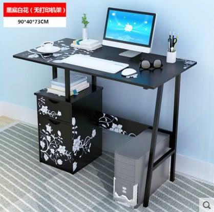 億家達電腦桌電腦台式桌家用學生書桌簡易辦公桌子簡約現代寫字台(主圖款】