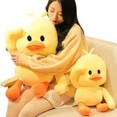 小黃鴨公仔同款鴨子毛絨玩具布娃娃抱枕大號可愛玩偶女孩  育心小館