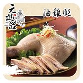 元進莊.油雞腿(無骨)(350g/份,共兩份)﹍愛食網