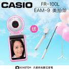 贈三腳架自拍桿 CASIO FR100L【24H快速出貨】送原廠皮套 公司貨 運動攝影相機