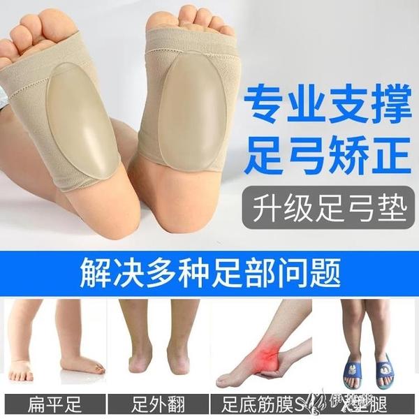 足弓墊扁平足矯正鞋墊帶支撐偏平足平底兒童內八字塌陷矯形器 【快速出貨】