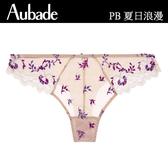 Aubade夏日浪漫S-L刺繡丁褲(嫩粉肤)PB